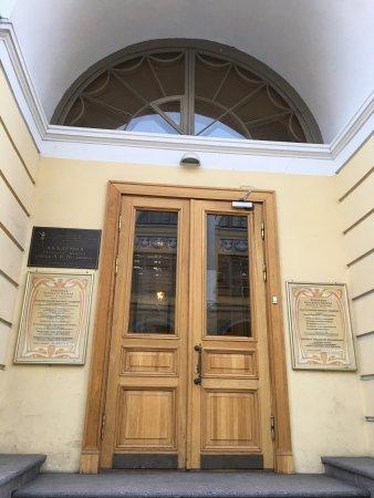 Академия русского балета им. А. Я. Вагановой