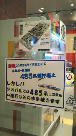 Itoigawa, Japón: 糸魚川ジオステーション ジオパル