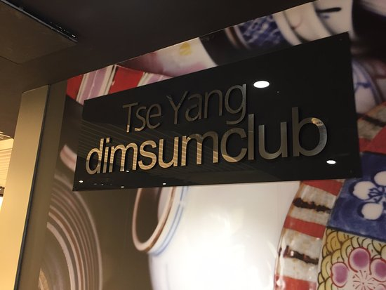 Tse Yang dimsum club: Вход в ресторан