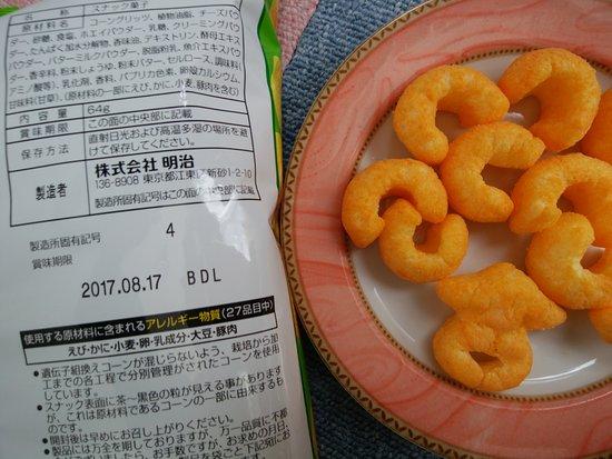 Meiji Naruhodo Factory Sakado: 賞味期限表示を見て下さい!(賞味期間は半年訪問日2/17)