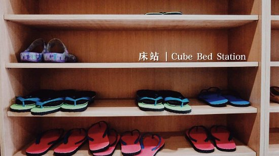 Cube Bed Station