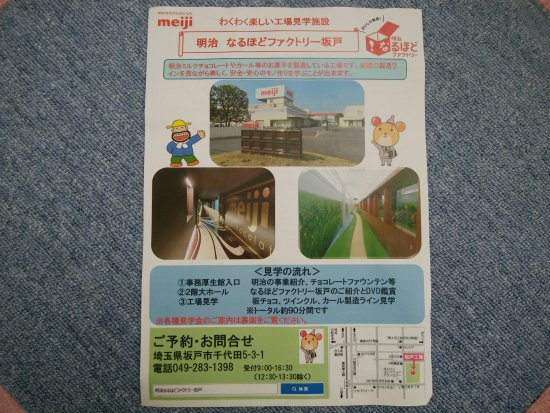 Meiji Naruhodo Factory Sakado: 工場見学についてのご案内①