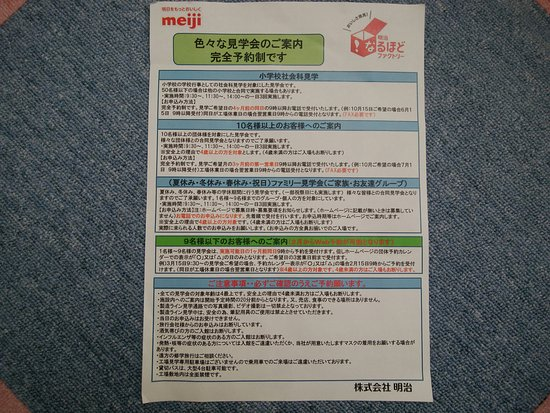 Meiji Naruhodo Factory Sakado: 工場見学についてのご案内②