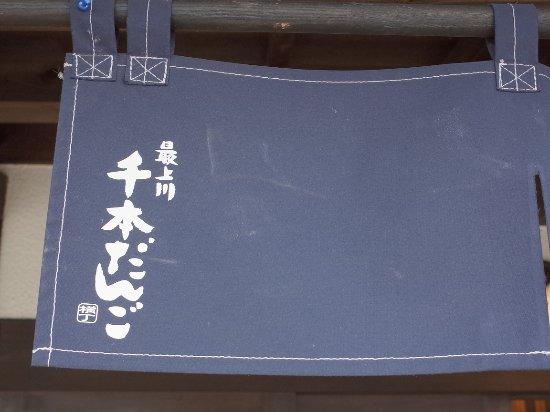 Oishida-machi, Japón: このお店だけザワザワしてます
