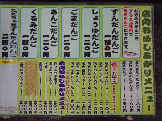 Oishida-machi, Japón: メニュー