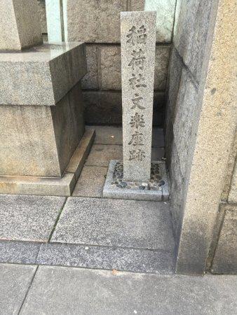 Inari Shrine Bungakuza Monument