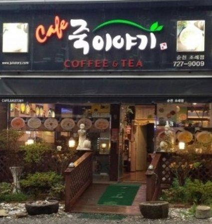 Suncheon, Южная Корея: 분위기 좋고~맛좋고~ 친절합니다~^^