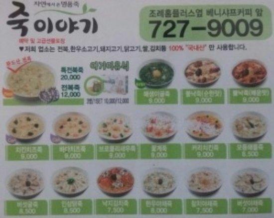 Suncheon, Южная Корея: 메뉴1