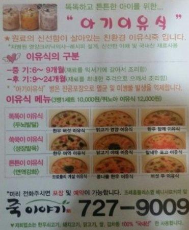 Suncheon, Южная Корея: 아기이유식 메뉴 2