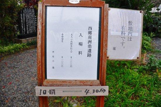 Oshima-gun Tatsugo-cho Photo