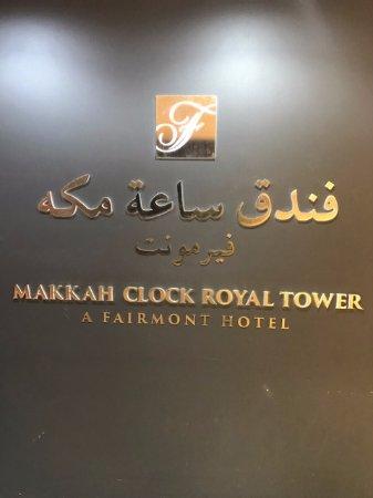 Makkah Clock Royal Tower, A Fairmont Hotel: Mall Entrance