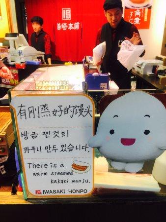 Omura, Japonia: 한국어간판