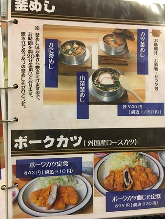 Sanjo, Japón: とんかつ三条