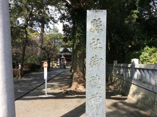 Miho Shrine : 神社の入り口