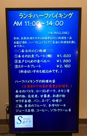 Kudamatsu, Japan: 国民宿舎大城 レストラン