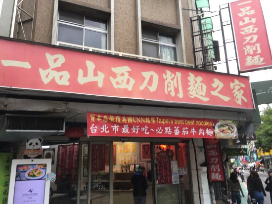 Shanxi Noodle: photo0.jpg
