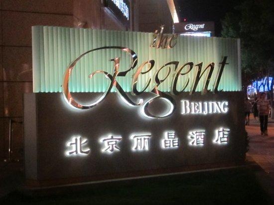 리젠트 베이징 이미지
