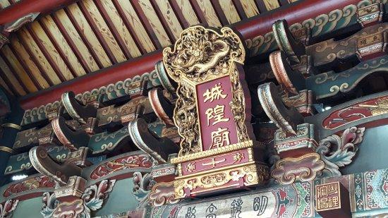 Changhua, Taiwan: 鹿港城隍廟