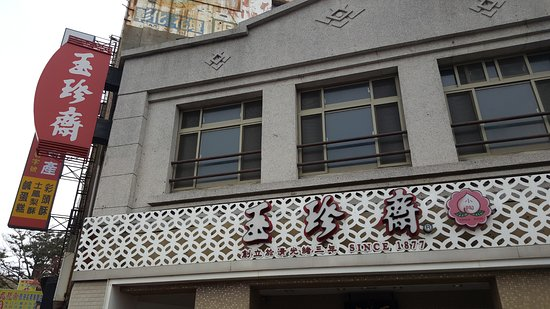 Changhua, Taiwan: 玉珍齋老店