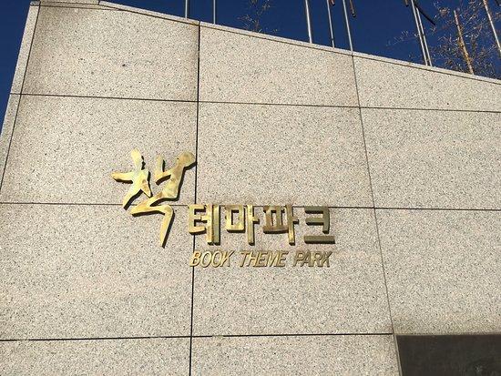 Seongnam, Corea del Sur: Book Theme Park