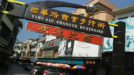 东莞怡华路商业步行街