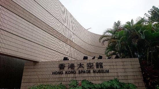 香港太空馆