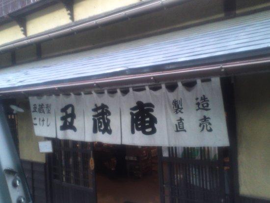 Zao-machi, Japan: 風格のあるのれん