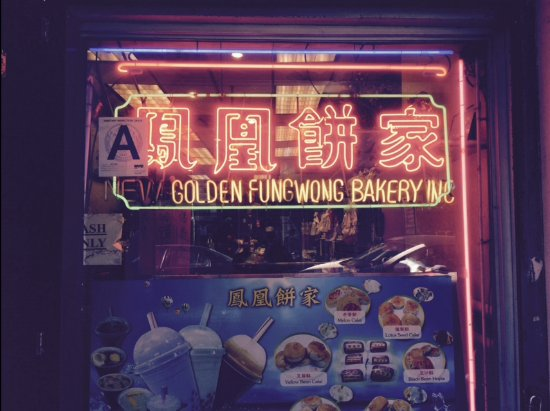 Photo of Restaurant Golden Fung Wong Bakery at 41 Mott St, New York, NY 10013, United States