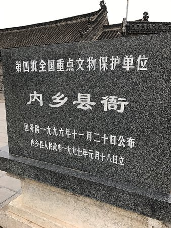 Neixiang County Government Museum: photo1.jpg