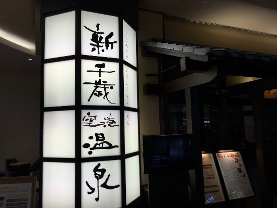 Chitose Photo