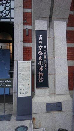 The Museum of Kyoto: KIMG0294_large.jpg