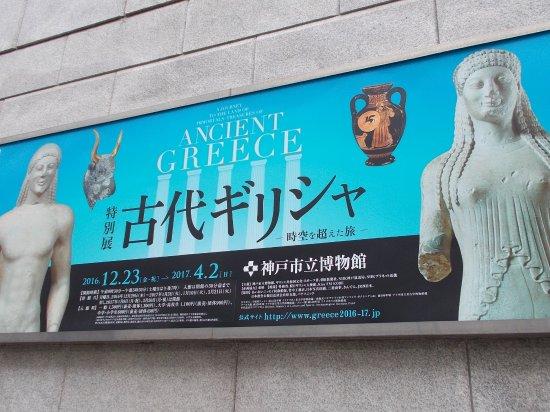 Kobe City Museum (Kobe Shiritsu Hakubutsukan) : 神戸市立博物館 特別展古代ギリシャ