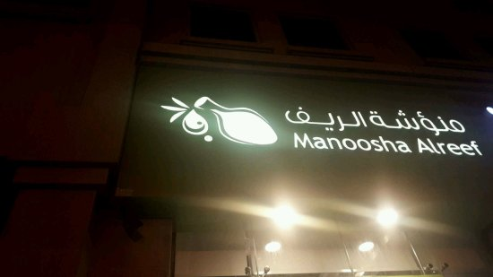 Dhahran, Saudi Arabia: صورة المطعم من الخارج