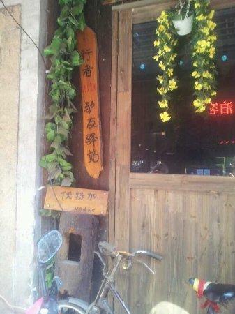 Jiashan County Photo