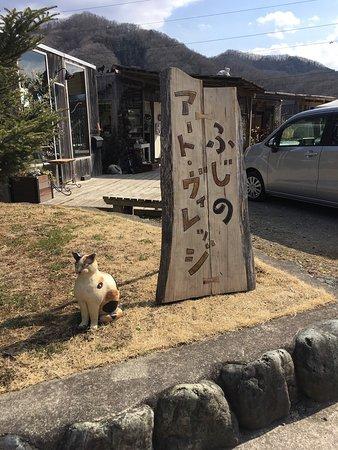 Fujino Art Village