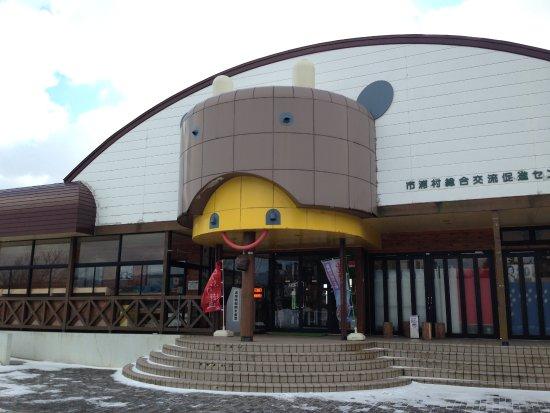 Goshogawara, اليابان: 正面(入り口)
