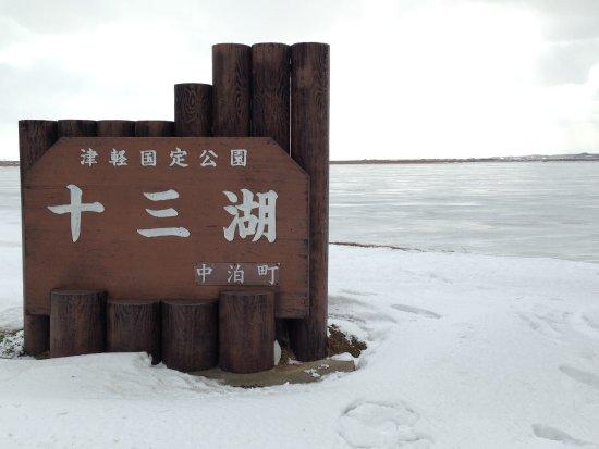 Goshogawara, اليابان: 冬の十三湖