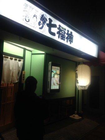 Suginami, Japonya: photo0.jpg