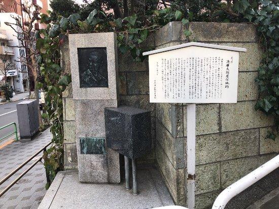Rentaro Taki Residence Mark Monument