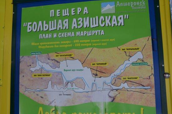 Most Azishskaya Cave: полезная информация