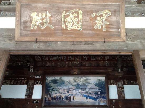 Shimoda, Japan: 本堂の額とその下の「了仙寺調練の図」