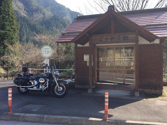 Kumakogen-cho, Japan: 久万高原町営バス ごうかく駅