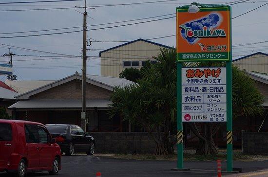 Yoshikawa Omiyage Center