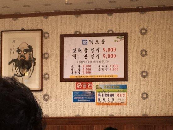 Suncheon, Corea del Sur: photo2.jpg