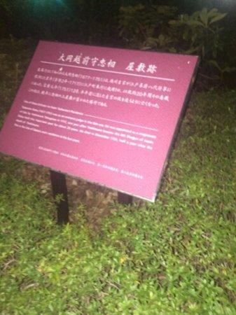 Site of Ooka Echizen no Kami Tadasuke's Residence