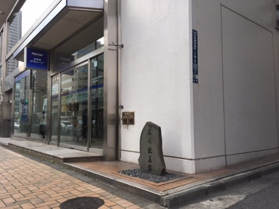 Former Kikaku Residence Monument