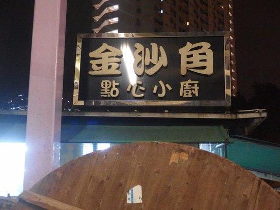 Golden Sha Kok: 金沙角大牌檔