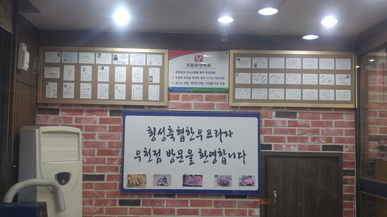 Hoengseong-gun, South Korea: sign board