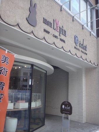 うさぎカフェ モンラパン