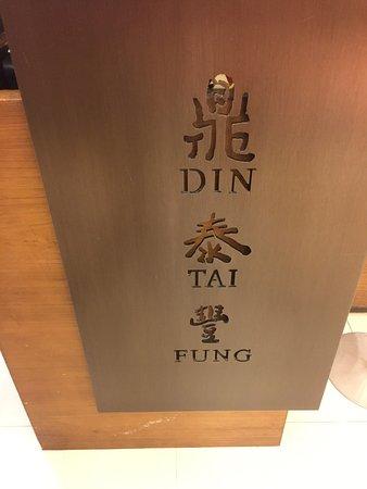 Din Tai Fung (Tienmu) : photo0.jpg